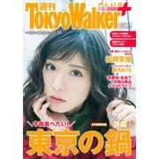 週刊 東京ウォーカー+ 2017年No.50 (12月13日発行)(KADOKAWA) [電子書籍]