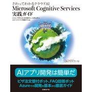 さわってわかるクラウドAI Microsoft Cognitive Services実践ガイド(日経BP社) [電子書籍]