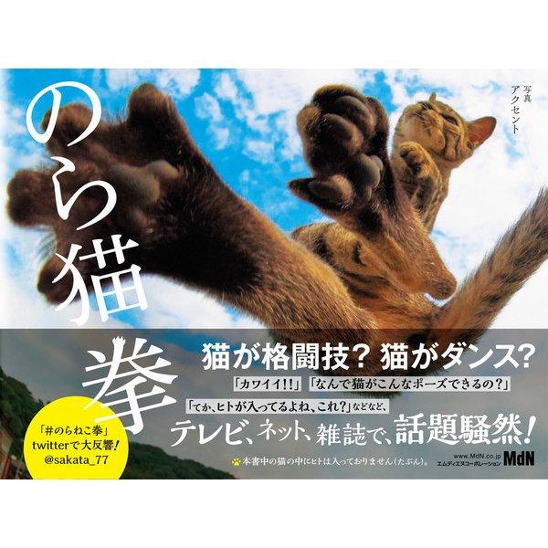 のら猫拳(エムディエヌコーポレーション) [電子書籍]