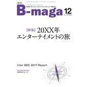 B-maga 2017年12月号(サテマガ・ビー・アイ) [電子書籍]