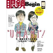 眼鏡Begin 2017 vol.23(世界文化社) [電子書籍]