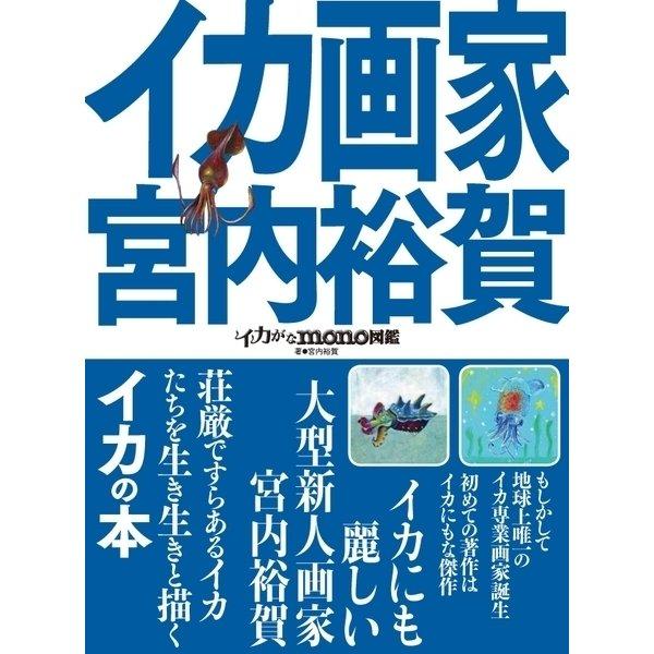 イカ画家 宮内裕賀のイカがなモノ図鑑(ワールドフォトプレス) [電子書籍]