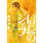 信長のシェフ20(芳文社) [電子書籍]