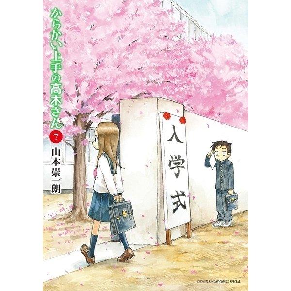 からかい上手の高木さん 7(小学館) [電子書籍]