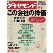 週刊ダイヤモンド 04年2月7日号(ダイヤモンド社) [電子書籍]