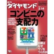週刊ダイヤモンド 04年2月14日号(ダイヤモンド社) [電子書籍]
