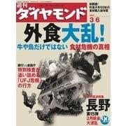 週刊ダイヤモンド 04年3月6日号(ダイヤモンド社) [電子書籍]