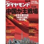 週刊ダイヤモンド 04年4月24日号(ダイヤモンド社) [電子書籍]