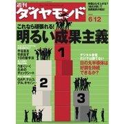 週刊ダイヤモンド 04年6月12日号(ダイヤモンド社) [電子書籍]