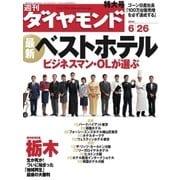 週刊ダイヤモンド 04年6月26日号(ダイヤモンド社) [電子書籍]