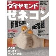 週刊ダイヤモンド 04年7月17日号(ダイヤモンド社) [電子書籍]