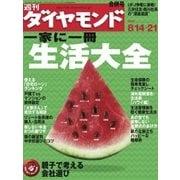 週刊ダイヤモンド 04年8月21日合併号(ダイヤモンド社) [電子書籍]