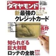 週刊ダイヤモンド 04年9月11日号(ダイヤモンド社) [電子書籍]