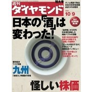 週刊ダイヤモンド 04年10月9日号(ダイヤモンド社) [電子書籍]