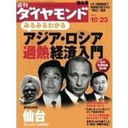 週刊ダイヤモンド 04年10月23日号(ダイヤモンド社) [電子書籍]