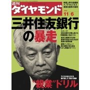 週刊ダイヤモンド 04年11月6日号(ダイヤモンド社) [電子書籍]