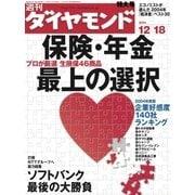 週刊ダイヤモンド 04年12月18日号(ダイヤモンド社) [電子書籍]