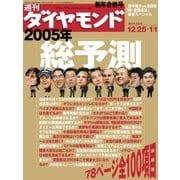 週刊ダイヤモンド 05年1月1日合併号(ダイヤモンド社) [電子書籍]