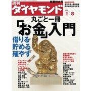 週刊ダイヤモンド 05年1月8日号(ダイヤモンド社) [電子書籍]