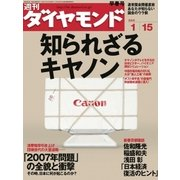 週刊ダイヤモンド 05年1月15日号(ダイヤモンド社) [電子書籍]