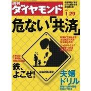 週刊ダイヤモンド 05年1月29日号(ダイヤモンド社) [電子書籍]