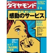 週刊ダイヤモンド 05年3月5日号(ダイヤモンド社) [電子書籍]