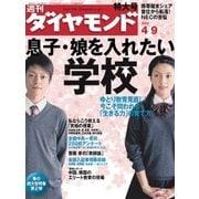 週刊ダイヤモンド 05年4月9日号(ダイヤモンド社) [電子書籍]