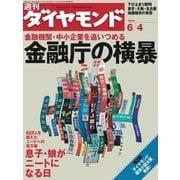 週刊ダイヤモンド 05年6月4日号(ダイヤモンド社) [電子書籍]