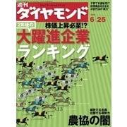 週刊ダイヤモンド 05年6月25日号(ダイヤモンド社) [電子書籍]
