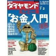 週刊ダイヤモンド 05年7月2日号(ダイヤモンド社) [電子書籍]