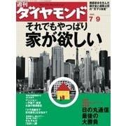 週刊ダイヤモンド 05年7月9日号(ダイヤモンド社) [電子書籍]