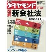 週刊ダイヤモンド 05年7月23日号(ダイヤモンド社) [電子書籍]