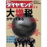 週刊ダイヤモンド 05年8月6日号(ダイヤモンド社) [電子書籍]
