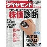 週刊ダイヤモンド 05年8月20日合併号(ダイヤモンド社) [電子書籍]