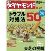 週刊ダイヤモンド 05年8月27日号(ダイヤモンド社) [電子書籍]