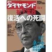週刊ダイヤモンド 05年10月1日号(ダイヤモンド社) [電子書籍]