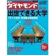 週刊ダイヤモンド 05年10月15日号(ダイヤモンド社) [電子書籍]