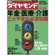 週刊ダイヤモンド 05年11月26日号(ダイヤモンド社) [電子書籍]