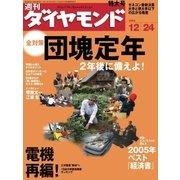 週刊ダイヤモンド 05年12月24日号(ダイヤモンド社) [電子書籍]