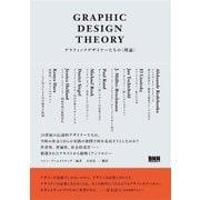 GRAPHIC DESIGN THEORY - グラフィックデザイナーたちの〈理論〉(ビー・エヌ・エヌ) [電子書籍]
