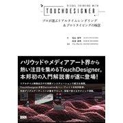 Visual Thinking with TouchDesinger(ビー・エヌ・エヌ新社) [電子書籍]
