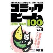 コミックビーム100 2018 Jan. Vol.4(KADOKAWA) [電子書籍]