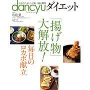 dancyuダイエット 「揚げ物」大解放!(プレジデント社) [電子書籍]