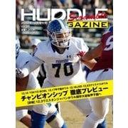 増刊HUDDLE magazine(ハドル・マガジン) 2017年12月増刊号 vol.36(ハドル) [電子書籍]