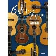 6弦上のアリア(学研) [電子書籍]
