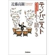 ティンパニストかく語りき(学研) [電子書籍]