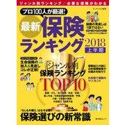 最新保険ランキング 2018上半期(KADOKAWA) [電子書籍]