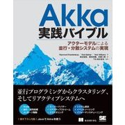 Akka実践バイブル アクターモデルによる並行・分散システムの実現(翔泳社) [電子書籍]