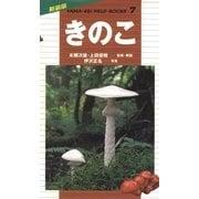 新装版山溪フィールドブックス 7 きのこ(山と溪谷社) [電子書籍]