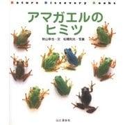Nature Discovery Books アマガエルのヒミツ(山と溪谷社) [電子書籍]